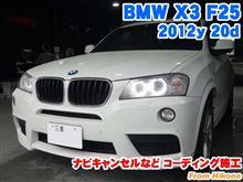 BMW X3(F25) ナビキャンセルなどコーディング施工