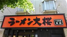 【Sjor家系十選_⑧】ラーメン大桜 十日市場本店