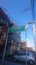 大阪にドライブpart2