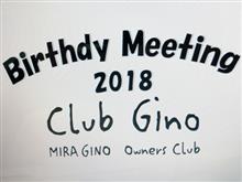 Club Gino バースデイ オフ会 in西日本