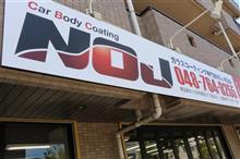 本物のガラスコーティングを提供するNOJが、初の関東進出!だからキャンペーンもやっちゃいます!【PR】