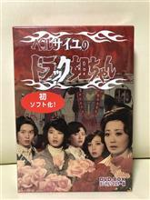 「ベルサイユのトラック姐ちゃん」DVD‐BOX