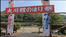 大川鯉のぼり祭り2018