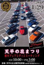 Z project JAPAN  天平の花まつり 歴代フェアレディZミーティング