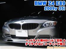 BMW Z4(E89) ヘッドライト用HIDバルブ交換とコーディング施工