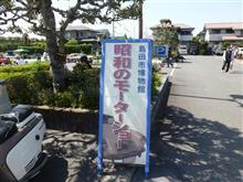 昭和のモーターショーへ行きました