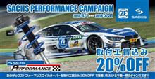 SACHS Performance Coilover 取付込20%OFF かなりお値打ち