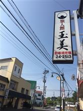 全輝プチオフ 〜GW企画!? 福島周遊編 2日目 美味しい物巡り🙆♂️〜