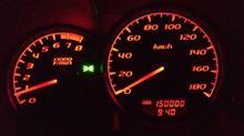 15万km到達
