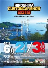 広島カスタムカーショー2018   ジャンクションプロデュース