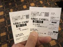 GW6日目・・・ぴよちゃんとデート