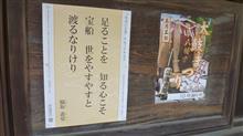 平成三十年五月 命の言葉 脇坂義堂  太鼓まつり&庭掃除 ^^! ブログ