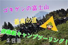 【Motovlog】ゴキゲンの富士山&最高の道 過積載キャンツー!
