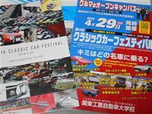 関東工大クラシックカーフェスティバル 2018.04.29