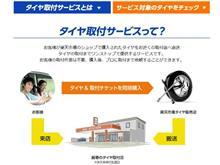 楽天市場のタイヤ取付サービスを利用してタイヤ交換