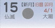 月暦 5月15日(火)