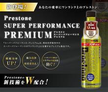 「Prestoneモニター応募!!」
