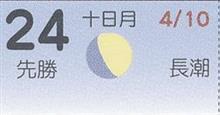 月暦 5月24日(木)