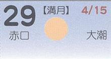 月暦 5月29日(火)