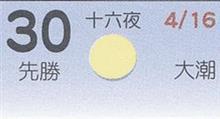 月暦 5月30日(水)