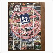 岡山県道の駅巡りソロツーリング