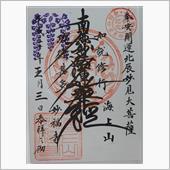 日蓮宗 海上山 妙福寺(千葉 ...