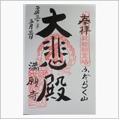 満願寺(千葉県銚子市天王台)