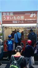 静岡県うまいもの市特設ブースは・・・