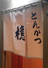 東京・銀座 「とんかつ 檍 銀座店」で昼食を