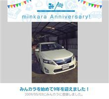 生きております😳祝・みんカラ歴9年!