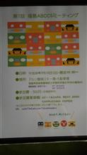 福島ABCCミーティング2018開催告知致します♪