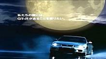 GTR旅・そうだ、京都行こう