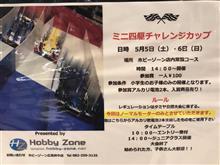 HZ広島府中店 ミニ四駆チャレンジカップ