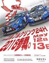 Nur24時間耐久レース(^^)/