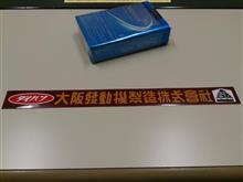 大阪撥動機製造株式会社ステッカー