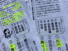 いろんな国名が漢字で載ってたよ