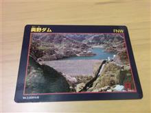 ダムカード集め♪(奥野ダム)
