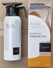 花王 リライズ - Rerise - (リ・ブラック ふんわり仕上げ)