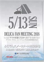 今週日曜、5月13日はデリカファンミーティング(DMF)2018ですよ!