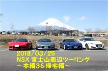 富士山周辺ツーリング~本編3&帰宅編~