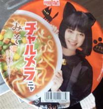豆腐屋とチャルメラ♡