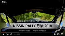 全日本ラリー 第3戦 ダイジェスト動画