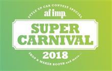 【EuroSide】af.imp スーパーカーニバル大阪も出展しますよ~