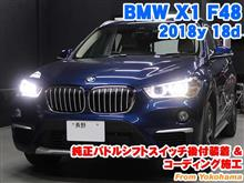 BMW X1(F48) 純正パドルシフトスイッチ後付装着とコーディング施工