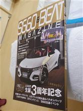 S660 & Beat マガジン最新号