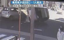 【映像あり】いとも簡単に横転する車 プロテクタ