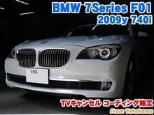 BMW 7シリーズ(F01) TVキャンセルコーディング施工