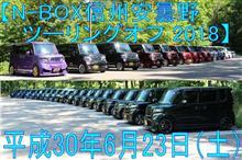 イベント:【N‐BOX信州安曇野ツーリングオフ 2018】イベントカレンダーUP完了~(^^)/