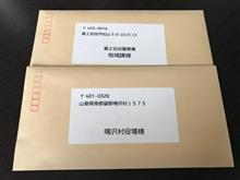 富士吉田警察署と鳴沢村役場に開催概要