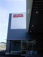 地元のトヨタ共販が店舗移転